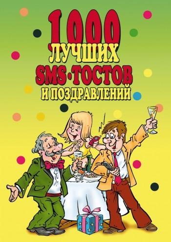 1000 лучших sms-тостов и поздравлений LitRes.ru 29.000