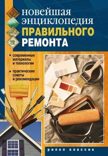 Скачать Новейшая энциклопедия правильного ремонта быстро