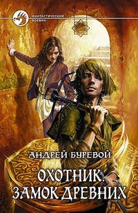 Буревой, Андрей - Замок Древних