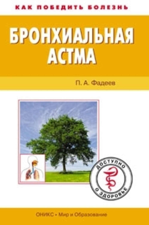 книги бронхиальная астма скачать бесплатно
