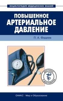 Скачать Повышенное артериальное давление. Доступно и достоверно бесплатно Павел Александрович Фадеев