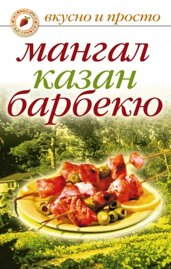 Ирина Зайцева - Мангал, казан, барбекю
