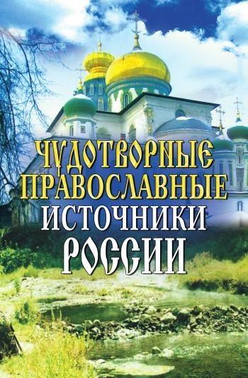 Чудотворные православные источники России