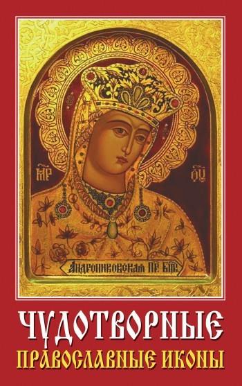 Отсутствует Чудотворные православные иконы