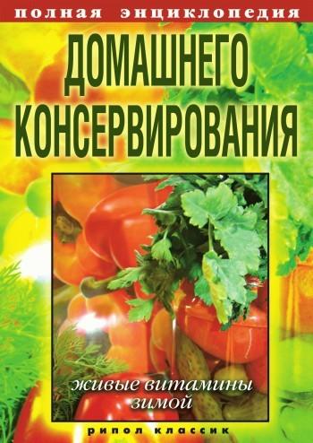 Отсутствует Полная энциклопедия домашнего консервирования. Живые витамины зимой энциклопедия домашнего консервирования cdpc