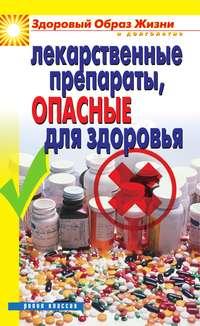 - Лекарственные препараты, опасные для здоровья