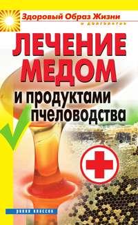Отсутствует - Лечение медом и продуктами пчеловодства