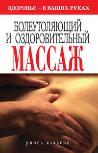 Отсутствует - Болеутоляющий и оздоровительный массаж. Здоровье в ваших руках
