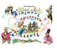 Токмаков, Лев Алексеевич  - Потешные прогулки по Москве