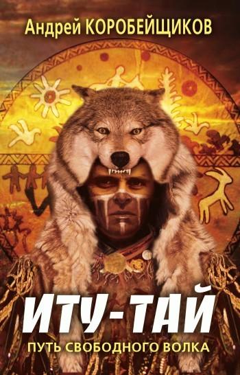 Андрей Коробейщиков - Иту-тай. Путь свободного волка