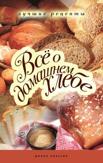 Отсутствует Все о домашнем хлебе. Лучшие рецепты