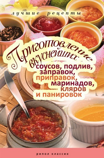 Отсутствует Приготовление вкуснейших соусов, подлив, заправок, приправок, маринадов, кляров и панировок. Лучшие рецепты отсутствует лучшие рецепты сладкая пицца