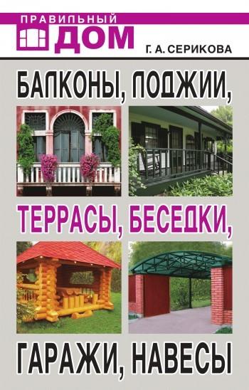 обложка книги Балконы, лоджии, террасы, беседки, гаражи, навесы Галины Сериковой