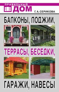 Серикова, Галина  - Балконы, лоджии, террасы, беседки, гаражи, навесы