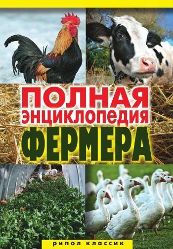 Отсутствует Полная энциклопедия фермера