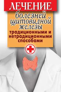 Отсутствует - Лечение болезней щитовидной железы традиционными и нетрадиционными способами