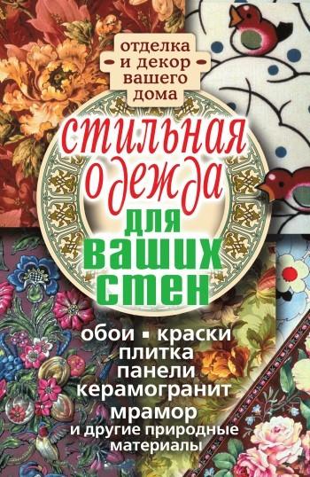 обложка книги Стильная одежда для ваших стен. Отделка и декор вашего дома Ильи Соколова