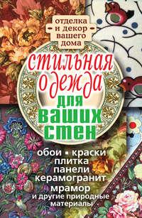 Соколов, Илья  - Стильная одежда для ваших стен. Отделка и декор вашего дома