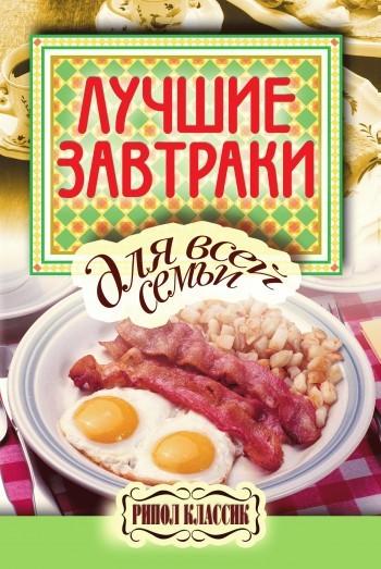 Отсутствует Лучшие завтраки для всей семьи