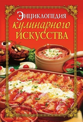 Е. А. Бойко Энциклопедия кулинарного искусства