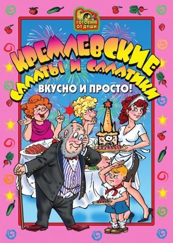 О. Агапова - Кремлевские салаты и салатики. Вкусно и просто!