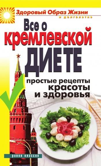 Отсутствует Все о кремлевской диете. Простые рецепты красоты и здоровья отсутствует быстрые рецепты на каждый день