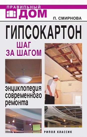 Людмила Смирнова - Гипсокартон. Шаг за шагом. Энциклопедия современного ремонта