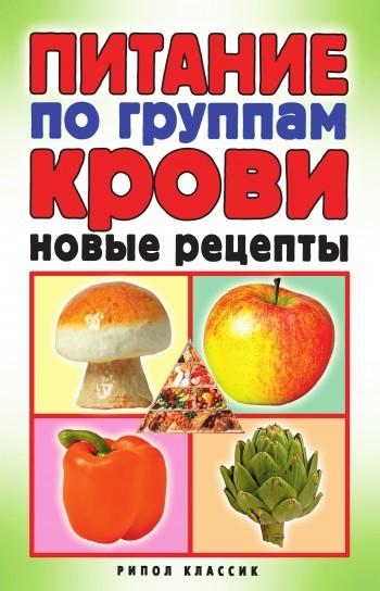 Обложка книги Питание по группам крови. Новые рецепты, автор Андреева, Екатерина Алексеевна