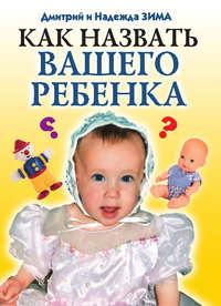 Зима, Дмитрий  - Как назвать вашего ребенка