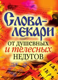 Куликова, Вера  - Слова-лекари от душевных и телесных недугов