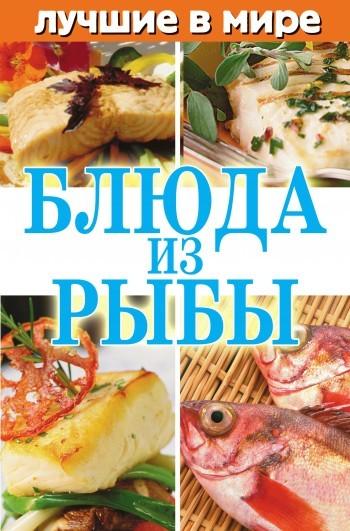 Михаил Зубакин - Лучшие в мире блюда из рыбы