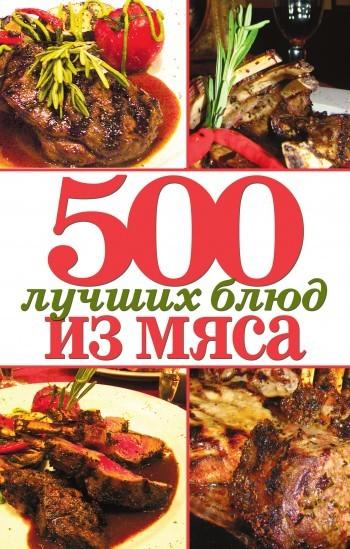 Отсутствует 500 лучших блюд из мяса