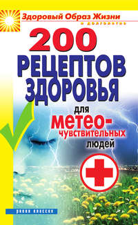 Отсутствует - 200 рецептов здоровья для метеочувствительных людей