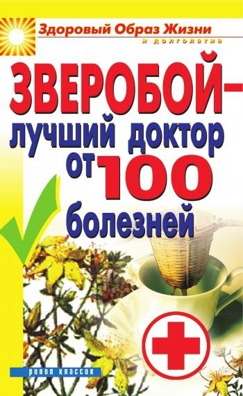 Екатерина Капранова - Зверобой – лучший доктор от 100 болезней