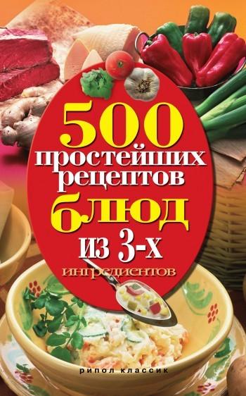 Скачать 500 простейших рецептов блюд из 3-х ингредиентов быстро