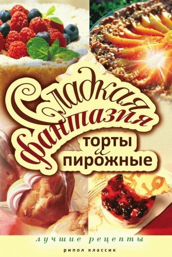 Юлия Колганова - Сладкая фантазия. Торты и пирожные. Лучшие рецепты