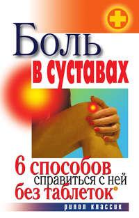 Отсутствует - Боль в суставах. 6способов справиться с ней без таблеток