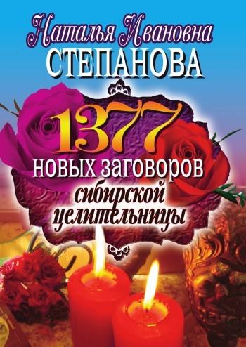 Наталья Степанова 1377 новых заговоров сибирской целительницы баженова м 500 заговоров уральской целительницы на деньги…