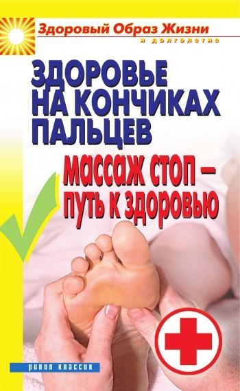 Здоровье на кончиках пальцев. Массаж стоп – путь к здоровью