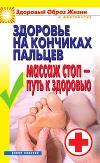 - Здоровье на кончиках пальцев. Массаж стоп – путь к здоровью