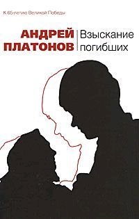 Андрей Платонов Пустодушие андрей платонов морока