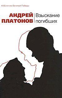 Андрей Платонов Смерти нет! андрей платонов морока