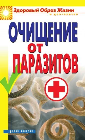 бесплатно Автор не указан Скачать Очищение от паразитов
