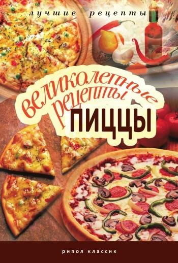 Отсутствует Великолепные рецепты пиццы великолепные рецепты пиццы