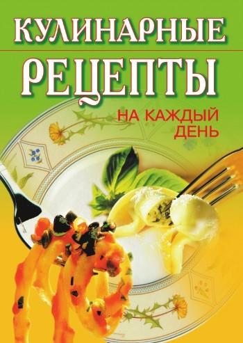 Т. Никифорова - Кулинарные рецепты на каждый день