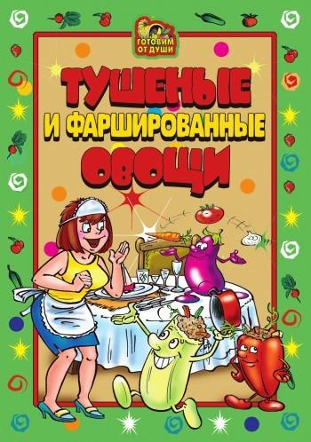 Отсутствует Тушеные и фаршированные овощи руфанова е сост фаршированные овощи
