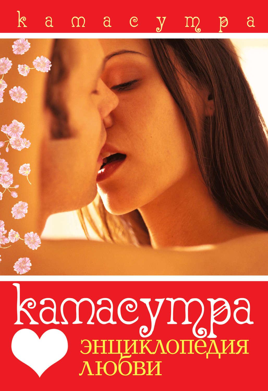 Скачать бесплатно книгу энциклопедия любви самсонов сергей