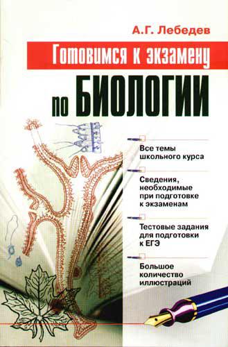 Готовимся к экзамену по биологии ( Алексей Геннадьевич Лебедев  )