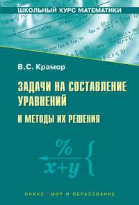 Крамор, Виталий Семенович  - Задачи на составление уравнений и методы их решения