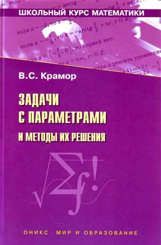 Обложка книги Задачи с параметрами и методы их решения, автор Крамор, Виталий Семенович